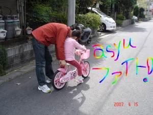 がんばれ!asyu!パパと自転車練習中!